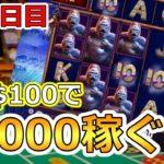 【3・4・5日目】オンラインカジノで1万円を10万円にする企画【スロット・バカラ】