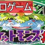 #4【ポケットモンスター緑】おこづかい支給制のお知らせ【レトロゲームカフェ】