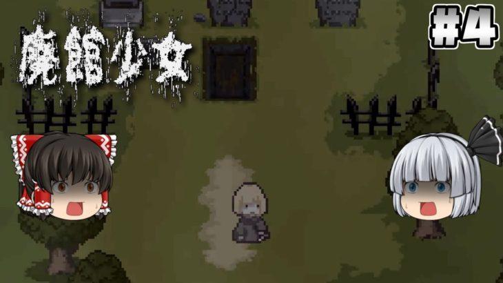 #4(完)【廃館少女】真相が明らかに…【ホラーゲーム】【ゆっくり実況】