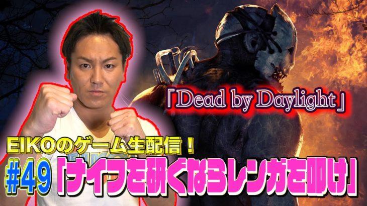 【#49】EIKOがデッドバイデイライトを生配信!【ゲーム実況】