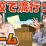 【小学校】みのりかリズム4、CCレモンゲームって知ってる?