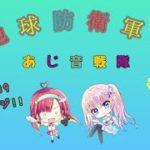 あじ秋刀魚のゲーム実況 地球防衛軍5 あじ音戦隊 #13