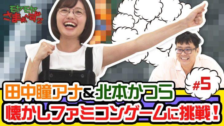 【感動のフィナーレ】田中瞳アナ&北本かつら 懐かしファミコンゲームに挑戦!(5)【神回】