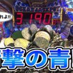 【メダルゲーム】夢の万枚を求めてメダル5000枚を馬鹿入れしてみた!!!
