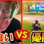 【フォートナイト】5000円の肉食べきる VS ゲームで優勝 どっちが早いのか!? 【大食い】