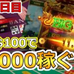 【6・7日目】オンラインカジノで1万円を10万円にする企画【スロット・バカラ】