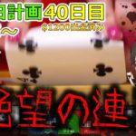 【730日計画40日目】オンラインカジノで300万円稼ぐ記録動画!連敗マーチンゲール法がヤバイ…【バカラ】