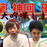 ゲストにトット!マンゲキゲーム実況!!「マリオカート8 デラックス」
