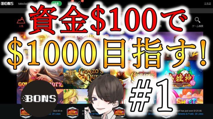 #8[ボロ負け中]マイナス$2500…オンラインカジノで資金を10倍に増やせ!1万円チャレンジ【ボンズカジノ】