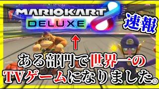 """【これマジ⁉︎】速報。""""マリオカート8デラックス""""が世界一のゲームになったらしい。【マリオカート8デラックス】#643"""