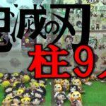 【鬼滅の刃】ゲームセンター内で柱9人すべて揃えるまで帰れません!!【クレーンゲーム】