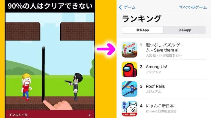 広告の90%の人はクリアできないゲームがApp Storeランキング1位になってる件www【ゆっくり実況】