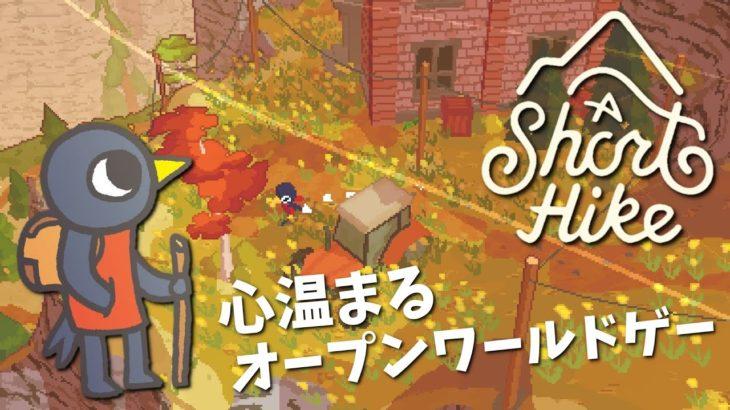 【A Short Hike】心温まる優しいオープンワールドゲームをまったりプレイ。【ショートハイク】