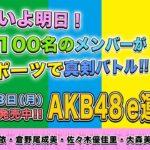 「AKB48 e運動会 〜離れて強くなったもの、は本物。〜」練習試合風景生配信 第1部