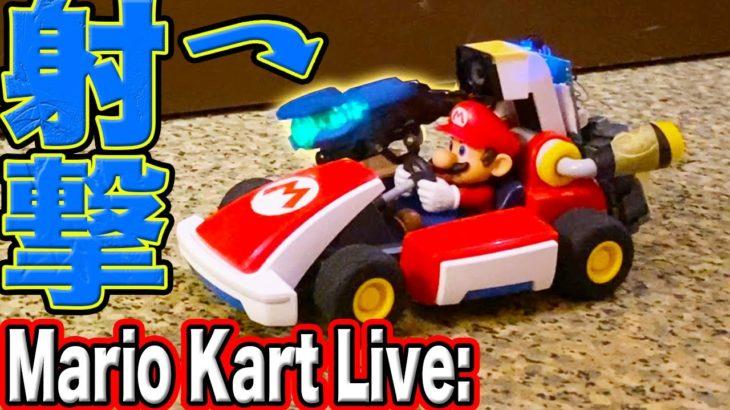 【弟はやく逃げて】シューティングゲーム化したARマリオカートライブホームサーキット