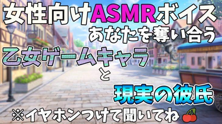 【女性向け/ASMR】乙女ゲームキャラと現実の犬系彼氏がアナタを奪い合う【奪い合い/立体音響】