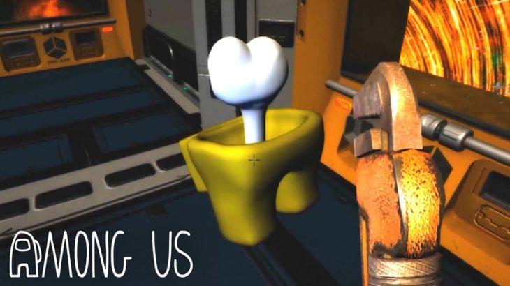 大人気人狼ゲーム『 Among Us 』の3Dホラー版が笑える