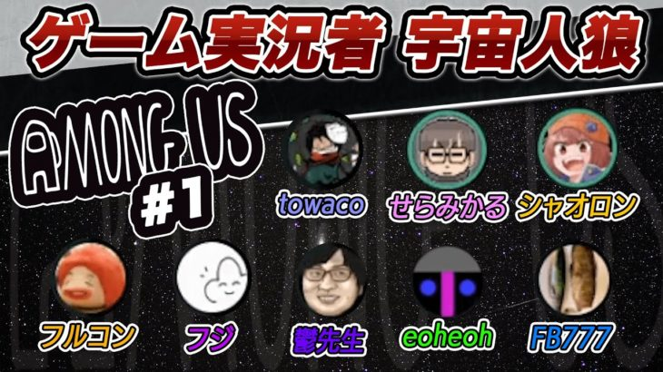 【Among Us】ゲーム実況者8人でコラボ宇宙人狼!!#1 【MSSP視点】