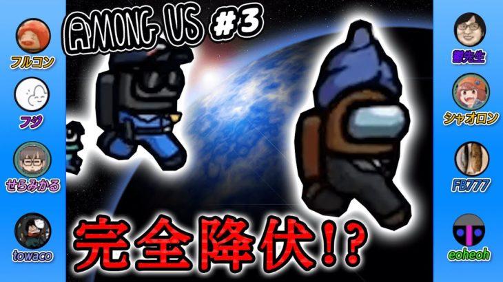 【Among Us】まさかの完全降伏!?ゲーム実況者8人でコラボ宇宙人狼!!#3【MSSP視点】