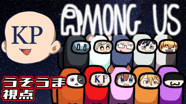 【AmongUs】仲良く遊ぶゲームです!【うそうま視点】