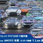【Assetto Corsa Competizione】SRO GT ワールドチャレンジ アジア eスポーツ選手権 Rd.3 SIMクラス 本戦 (Y.Law 視点)