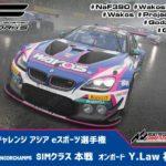 【Assetto Corsa Competizione】SRO GT ワールドチャレンジ アジア eスポーツ選手権 Rd.4 SIMクラス 本戦(Y.Law 視点)