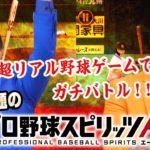 【プロスピAコラボ企画】超リアル野球ゲームで前田vs高岸ガチバトル!