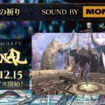 【作業用BGM】ETERNAL(エターナル)ゲームサウンド 『悠久の祈り』
