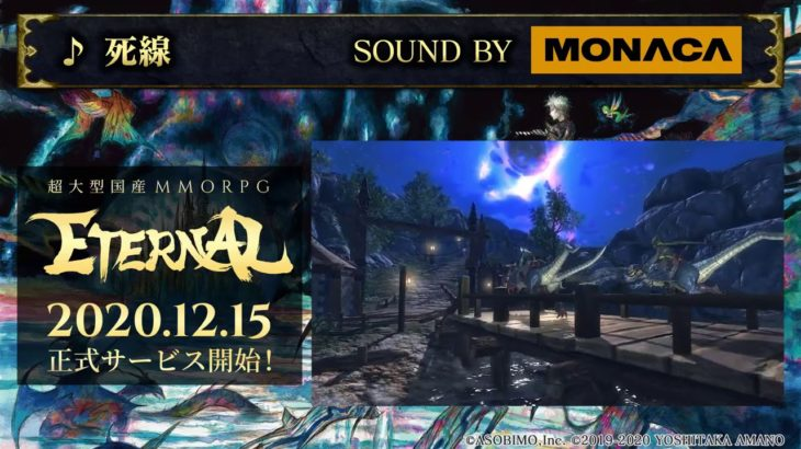【作業用BGM】ETERNAL(エターナル)ゲームサウンド 『死線』