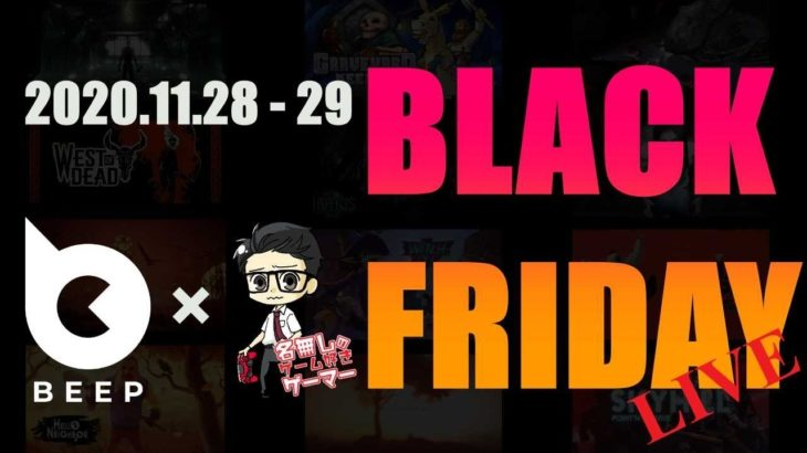 【BLACK FRAIDAY企画】11/28『コラボ企画 BEEP × 名無しのゲーム好きゲーマー 』~ブラックフライデー!みんなでゲームしよう!!2~