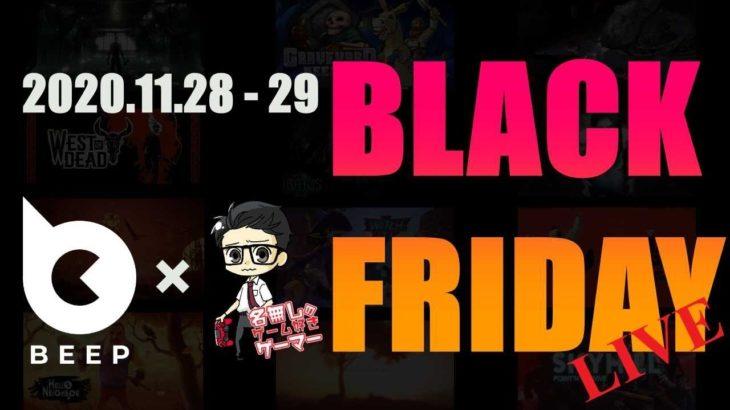 【BLACK FRAIDAY企画】11/29『コラボ企画 BEEP × 名無しのゲーム好きゲーマー 』~ブラックフライデー!みんなでゲームしよう!!~