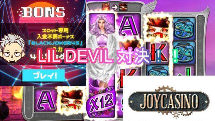 【オンラインカジノ/オンカジ】【BONS】【JOYCASINO】LIL DEVIL対決Σ(・ω・ノ)ノ!