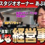 【Buzz e-Sports】コロナ禍で毎月赤字○○万円!?上野でゲーミングスタジオを経営するあぶに、リアルな経営事情を聞いてみた