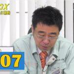 ゲームセンターCX #307 動画 2020年11月12日