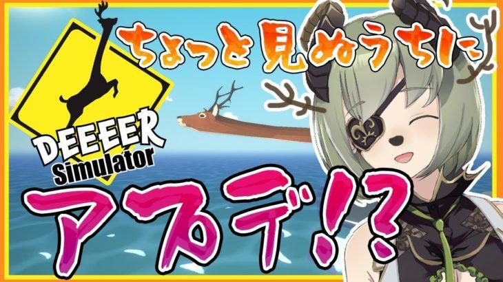 【DEEEER Simulator】鹿のゲームアプデ色々きてるやんけ!!!【堰代ミコ / ハニスト】