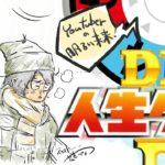 【顔出し】DX人生ゲーム2 初見プレイ【#1】