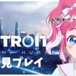 【Detroit: Become Human】あんこってこういうゲームできるの?んーわからん!【季咲あんこ  / ブイアパ】