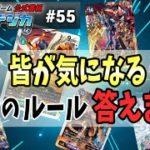 デジモンカードゲーム公式番組「FUN!デジカ」 #55
