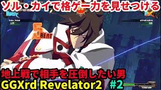 「GGXrd Rev2」配信 無料フリプ中 格闘ゲーム 2日目「ギルティギア」