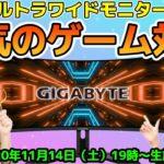 GIGABYTEの「ウルトラワイドモニター」で本気のゲーム勝負!ジサトラ探偵つばさ~〇〇、入ってる?~番外編