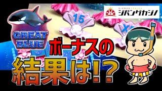 「グレートブルー」ボーナスの結果は!?【オンラインカジノ】【ジパングカジノ】【GREAT BLUE】