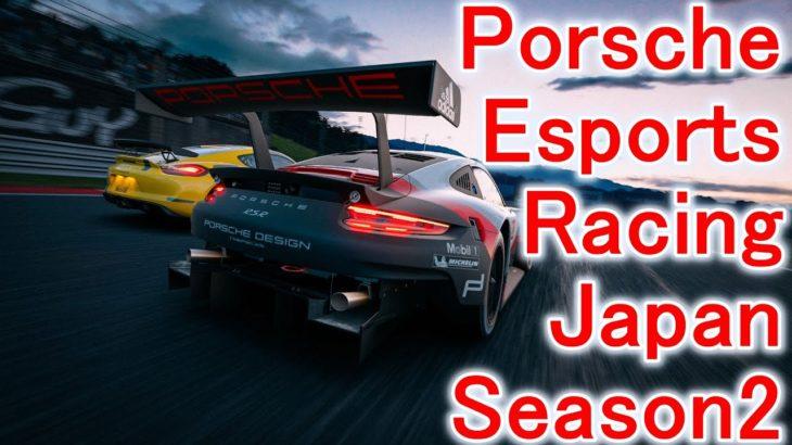 GTスポーツ ポルシェEスポーツレーシングジャパンにパッドで挑む その4