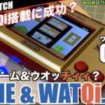 【G&W】これが本当のゲーム&ウォッチィィ?ついにQi化成功?新型ゲーム&ウオッチをワイヤレス充電に