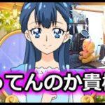 【実況】プリキュアのゲームが面白すぎるハズだ(なりキッズパーク HUGっとプリキュア)