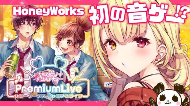 【#ハニプレ】HoneyWorks初の公式リズムゲームで遊ぶ!【星川サラ/にじさんじ】