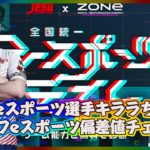 【JeSU公認 全国統一eスポーツテスト presented by ZONe】年齢の旬、限界を越えた中年プロeスポーツ選手が勝手にやってみた