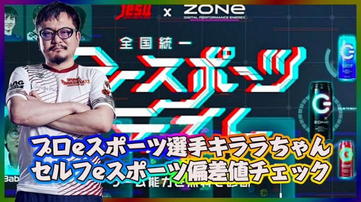 【JeSU公認 全国統一eスポーツテスト presented by ZONe】年齢の旬、限界を越えた中年プロeスポーツ選手が勝手にやってみた