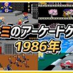 [KONAMI] コナミのアーケードゲームの歴史ストーリー 1986年