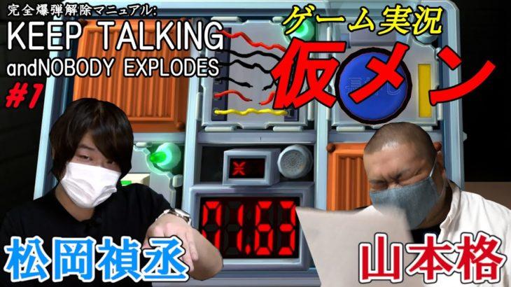松岡禎丞&山本格のゲーム実況仮メン!【完全爆弾解除マニュアル:Keep Talking and Nobody Explodes #1】