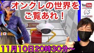 【取れない人必見】 クレーンゲームが楽しい!!新景品&人気タイトルも取りやすいクラウドキャッチャーLIVE!!